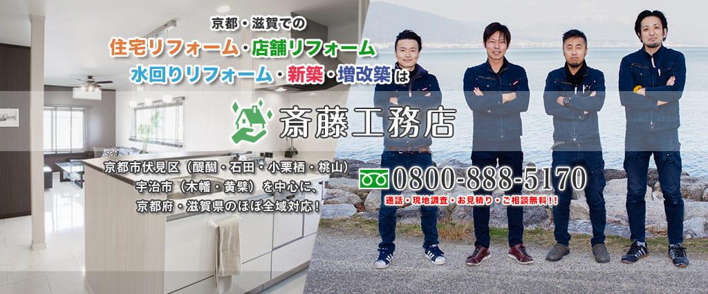 京都市伏見区での住宅リフォーム・新築・増改築なら斎藤工務店へ